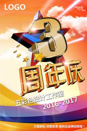 三周年店庆海报设计