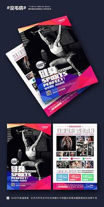 时尚创意健身俱乐部海报设计