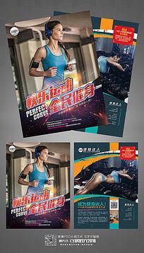 时尚健身运动宣传单设计
