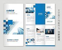 时尚蓝色科技企业三折页