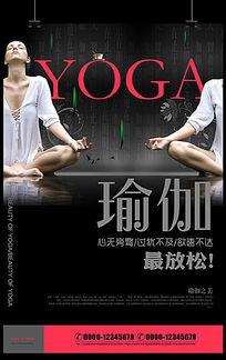 时尚女性瑜伽spa会馆张贴海报