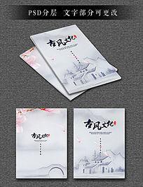 水墨江南古风文化中国风文艺小说封面