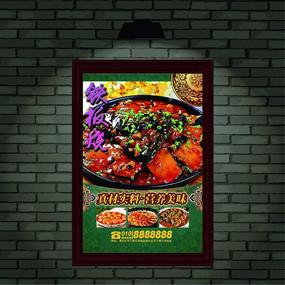铁板臭豆腐海报设计