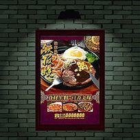 铁板丁骨牛排套餐海报设计