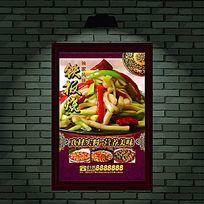 铁板葫芦海报设计