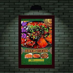 铁板酱汁臭豆腐海报设计