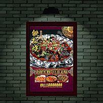 铁板家乡茄子海报设计