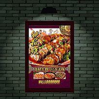 铁板伊面茄子海报设计