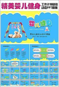 温馨婴儿健身母婴用品婴幼儿PPT模板