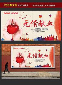 无偿献血爱心公益海报设计