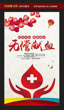无偿献血公益海报设计