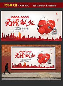 无偿献血海报模板