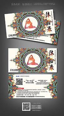 印度瑜伽健身馆体验券