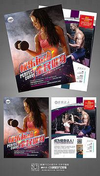 正能量健身运动时尚宣传单设计