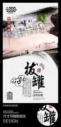 中国风拔罐海报