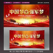 中国梦强军梦建军节宣传晚会背景设计