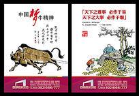 中国梦中国风公益海报