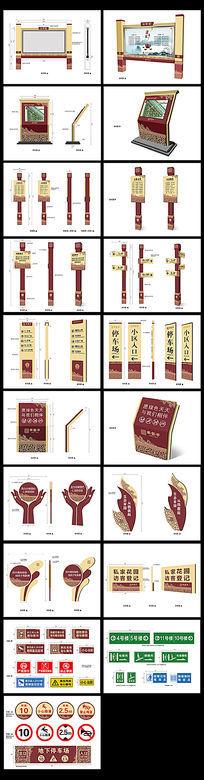 中式房地产标识系统导视系统设计