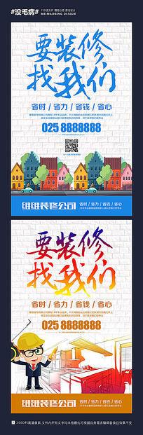 装修公司活动海报设计