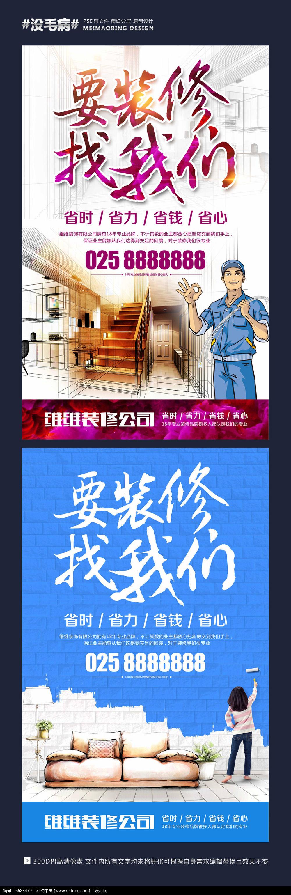装修公司宣传海报模版