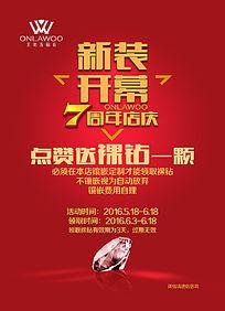 钻石7周年店庆海报
