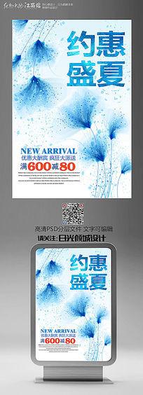 炫彩创意夏季新品上市促销宣传海报设计