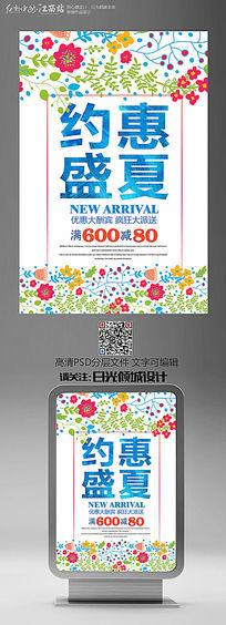 创意花朵夏季新品上市促销宣传海报设计