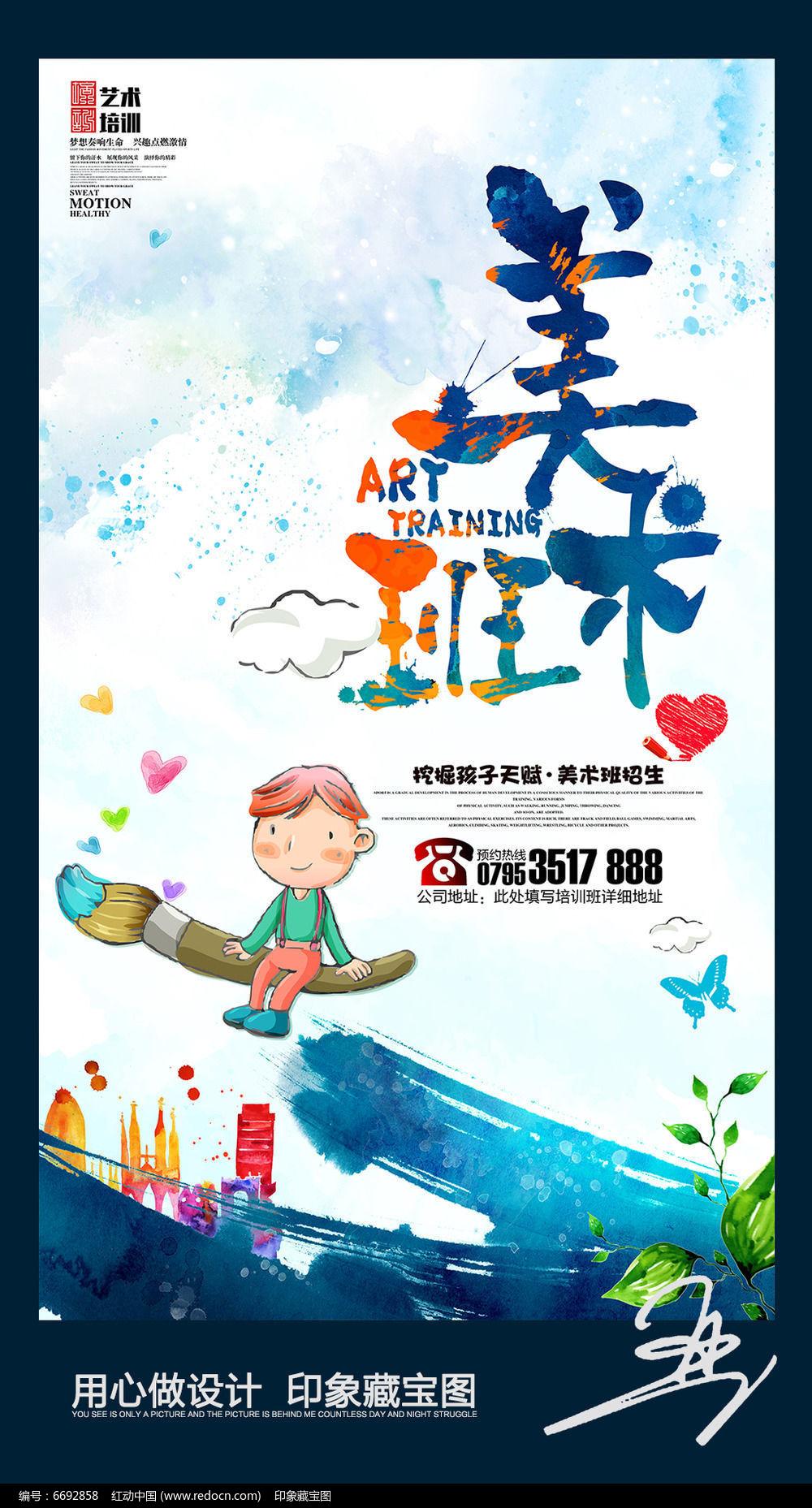 创意美术班招生海报设计