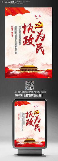 创意执政为民政府廉政文化宣传海报设计