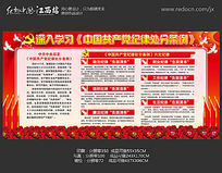 创意中国共产党廉洁自律准则和处分条列展板下载