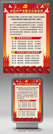创意中国共产党廉洁自律准则展板下载