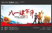 大气简约81建军节宣传海报设计模板