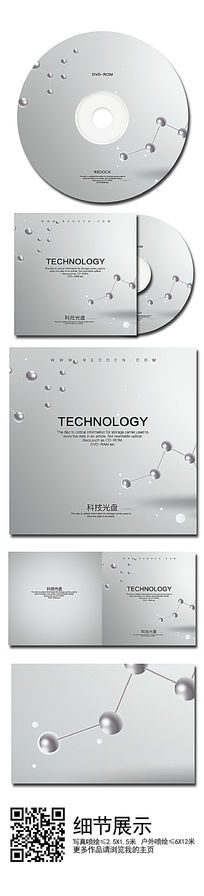 大气科技光盘
