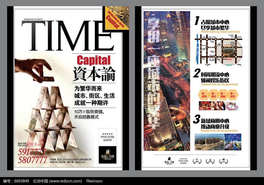 大气时尚创新商业地产海报图片