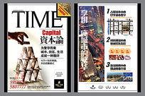 大气时尚创新商业地产海报