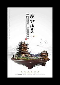 大气中国风地产海报