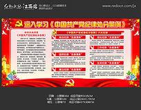 大气中国共产党廉洁自律准则和处分条列展板下载