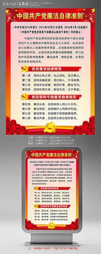 大气中国共产党廉洁自律准则展板下载