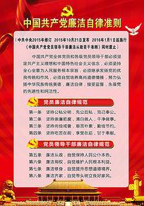 共产党员廉洁自律展板
