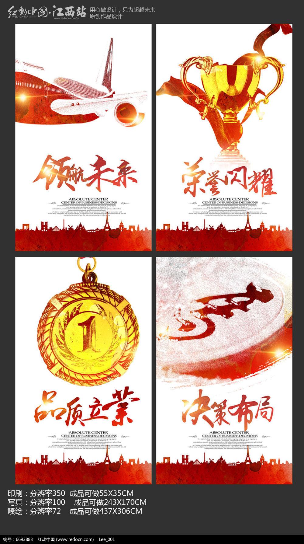 红色炫彩企业文化展板设计模板合集图片