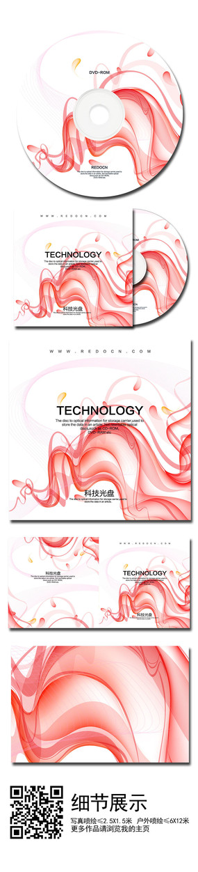 红色清新淡雅CD PSD
