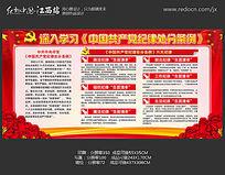 红色中国共产党廉洁自律准则和处分条列展板下载