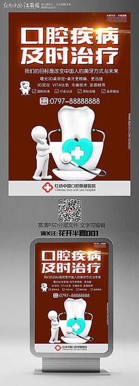 口腔疾病及时治疗宣传海报