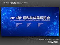 炫酷创新科技展览会背景展板设计