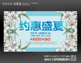 清新花朵约会盛夏夏季新品上市促销宣传海报设计
