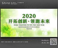 清新时尚绿色会议背景设计素材