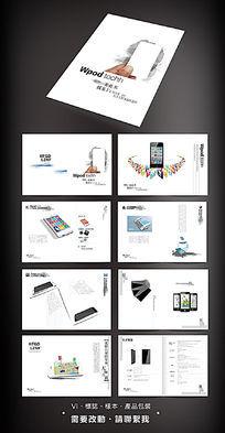 手机宣传画册