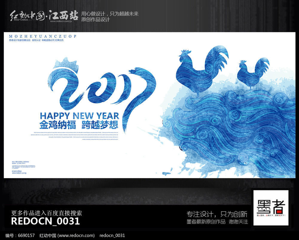 水彩创意2017鸡年年会舞台背景设计