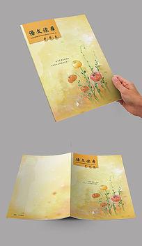 水彩风语文读本封面