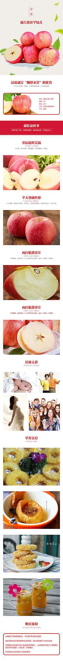 淘宝天猫苹果详情页设计 PSD